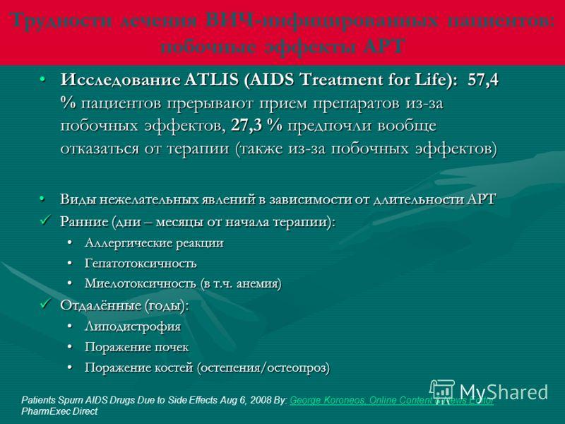 Исследование ATLIS (AIDS Treatment for Life): 57,4 % пациентов прерывают прием препаратов из-за побочных эффектов, 27,3 % предпочли вообще отказаться от терапии (также из-за побочных эффектов)Исследование ATLIS (AIDS Treatment for Life): 57,4 % пацие