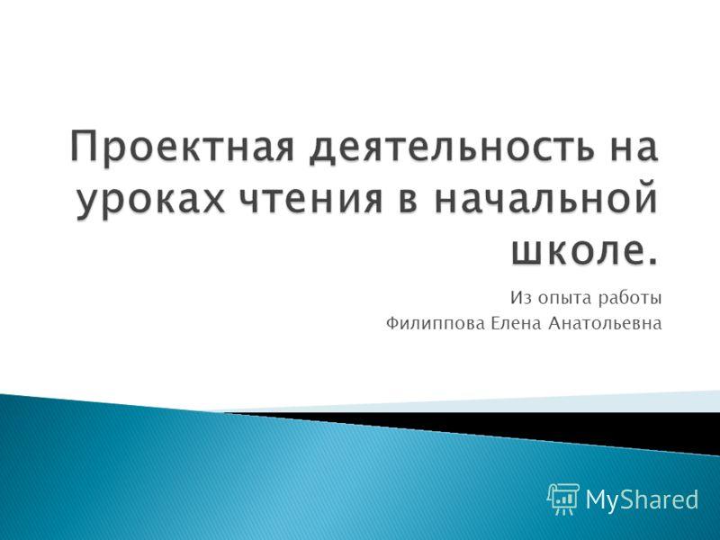Из опыта работы Филиппова Елена Анатольевна