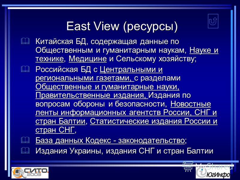 East View (ресурсы) Китайская БД, содержащая данные по Общественным и гуманитарным наукам, Науке и технике, Медицине и Сельскому хозяйству; Китайская БД, содержащая данные по Общественным и гуманитарным наукам, Науке и технике, Медицине и Сельскому х