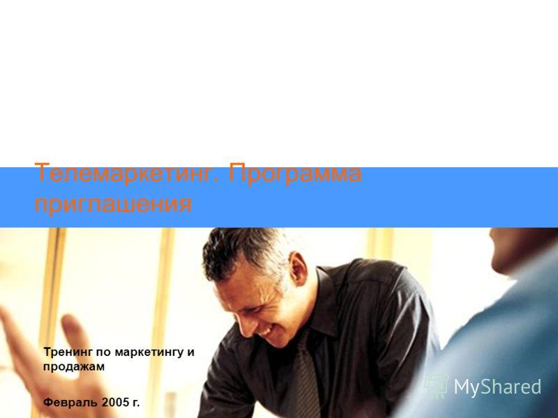 Тренинг по маркетингу и продажам Февраль 2005 г. Телемаркетинг. Программа приглашения