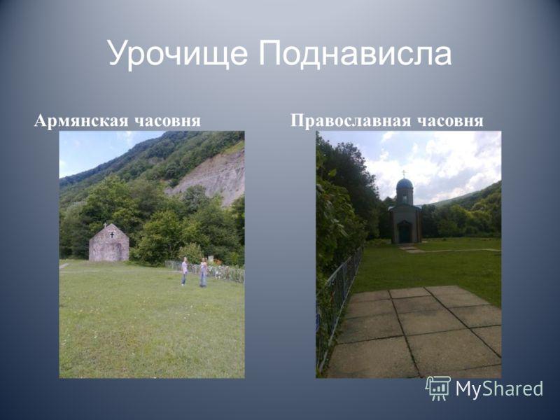 Урочище Поднависла Армянская часовняПравославная часовня