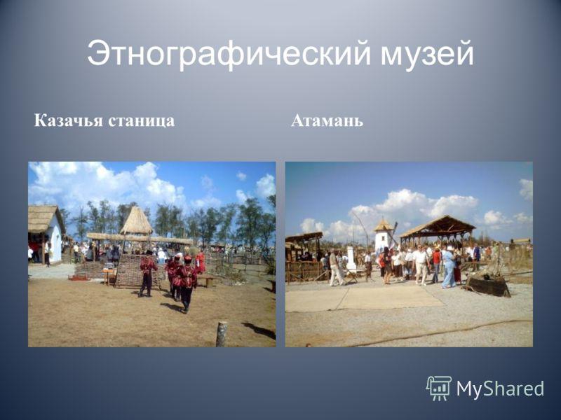 Этнографический музей Казачья станицаАтамань