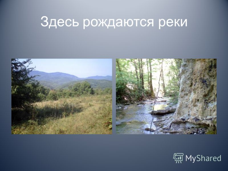 Здесь рождаются реки