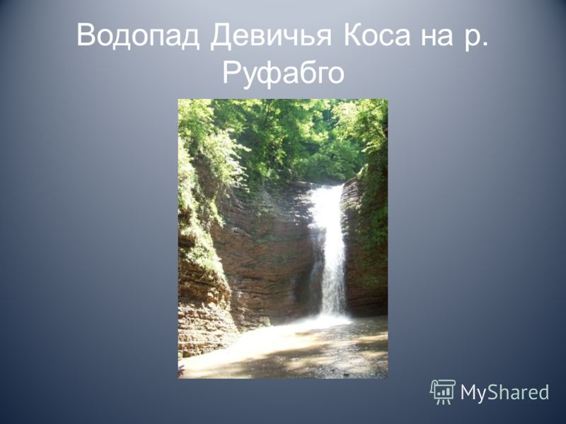 Водопад Девичья Коса на р. Руфабго