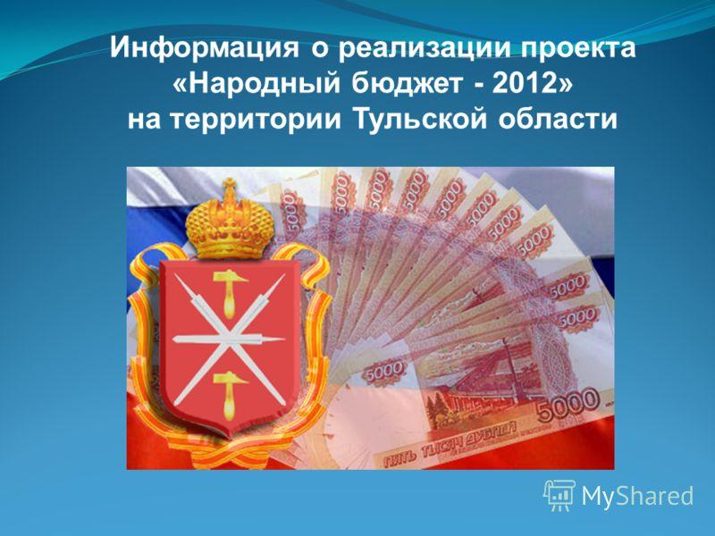 Информация о реализации проекта «Народный бюджет - 2012» на территории Тульской области