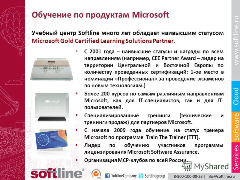 Обучение по продуктам Microsoft Учебный центр Softline много лет обладает наивысшим статусом Microsoft Gold Certified Learning Solutions Partner. С 2001 года – наивысшие статусы и награды по всем направлениям (например, CEE Partner Award – лидер на т