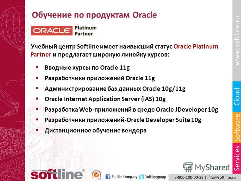 Обучение по продуктам Oracle Вводные курсы по Oracle 11g Разработчики приложений Oracle 11g Администрирование баз данных Oracle 10g/11g Oracle Internet Application Server (iAS) 10g Разработка Web-приложений в среде Oracle JDeveloper 10g Разработчики