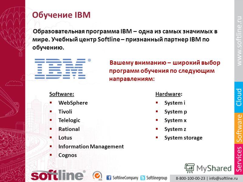Обучение IBM Hardware: System i System p System x System z System storage Образовательная программа IBM – одна из самых значимых в мире. Учебный центр Softline – признанный партнер IBM по обучению. Вашему вниманию – широкий выбор программ обучения по