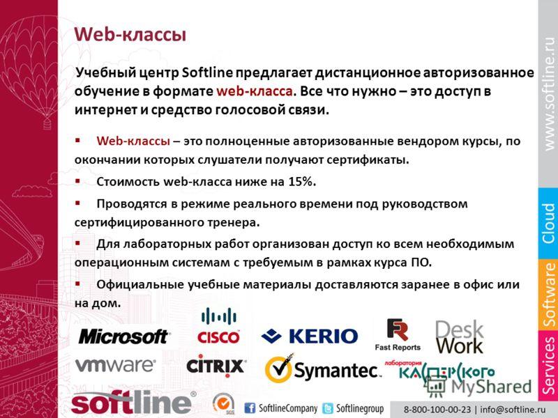 Web-классы Учебный центр Softline предлагает дистанционное авторизованное обучение в формате web-класса. Все что нужно – это доступ в интернет и средство голосовой связи. Web-классы – это полноценные авторизованные вендором курсы, по окончании которы