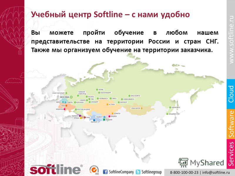 Учебный центр Softline – с нами удобно Вы можете пройти обучение в любом нашем представительстве на территории России и стран СНГ. Также мы организуем обучение на территории заказчика.
