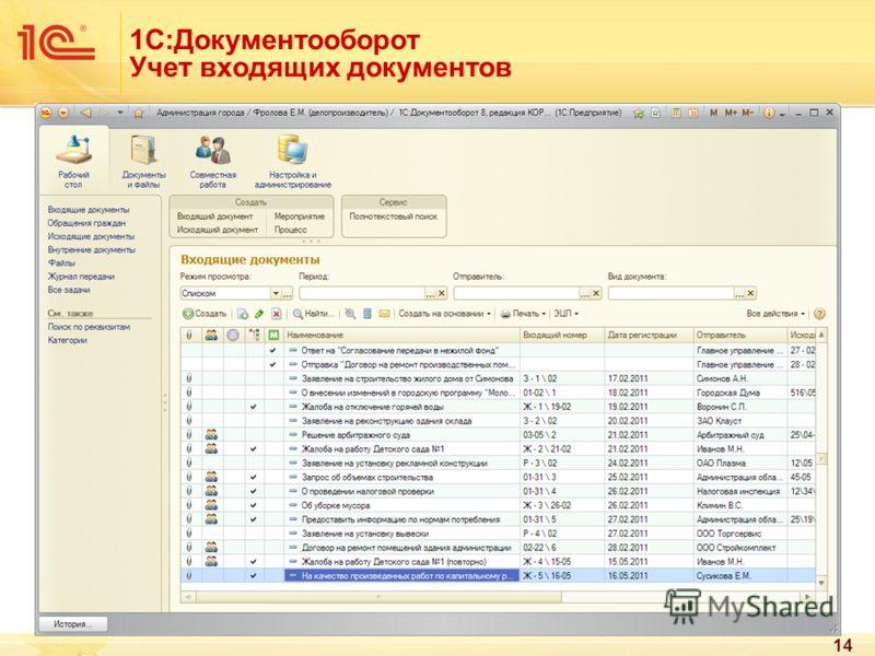 1С:Документооборот Учет входящих документов 14