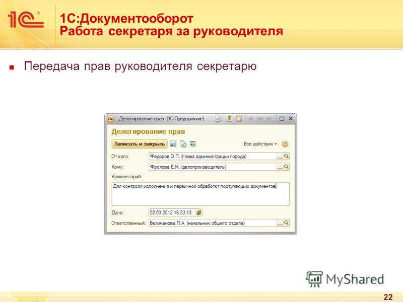 1С:Документооборот Работа секретаря за руководителя Передача прав руководителя секретарю 22