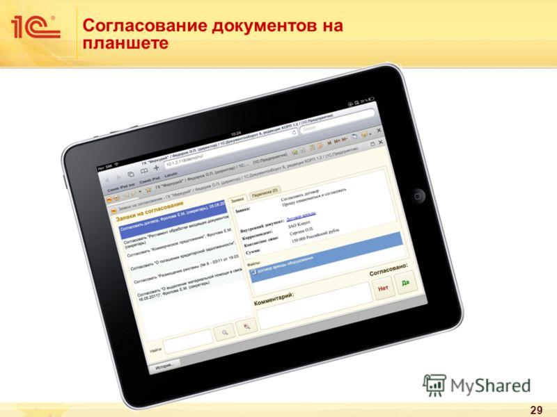 Согласование документов на планшете 29