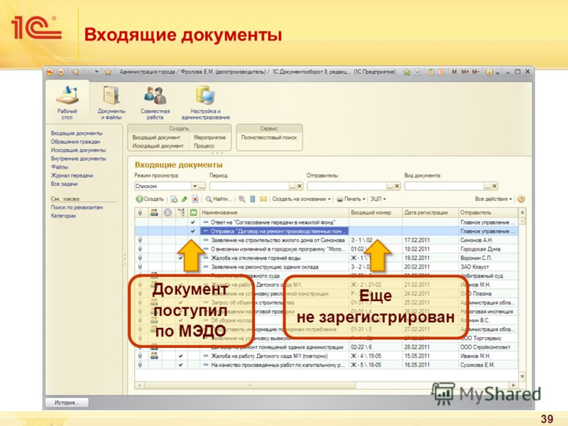 Входящие документы 39 Документ поступил по МЭДО Еще не зарегистрирован