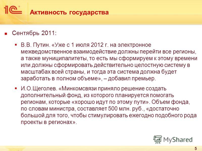 Активность государства Сентябрь 2011: В.В. Путин. «Уже с 1 июля 2012 г. на электронное межведомственное взаимодействие должны перейти все регионы, а также муниципалитеты, то есть мы сформируем к этому времени или должны сформировать действительно цел