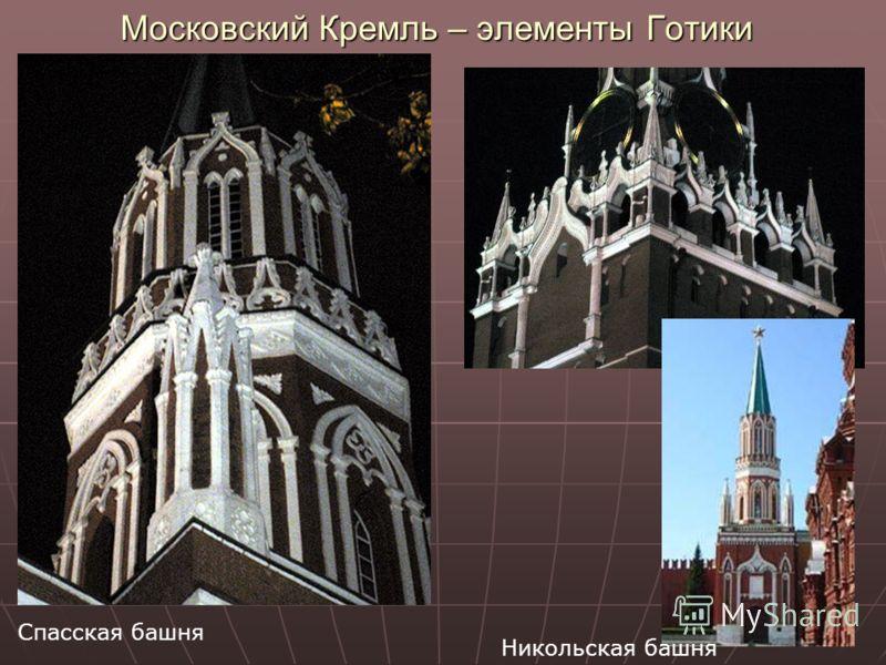Московский Кремль – элементы Готики Спасская башня Никольская башня