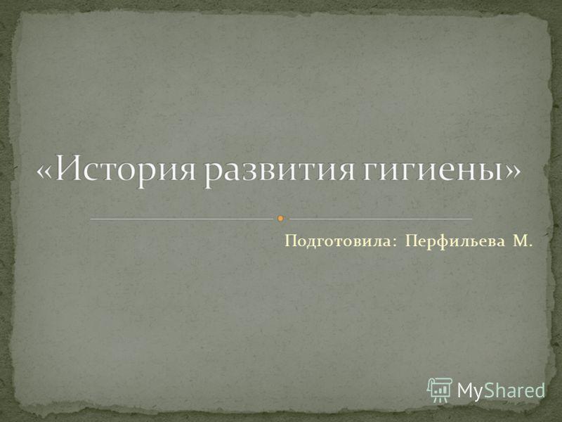 Подготовила: Перфильева М.