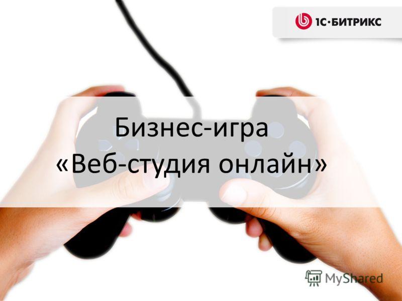 Бизнес-игра «Веб-студия онлайн»