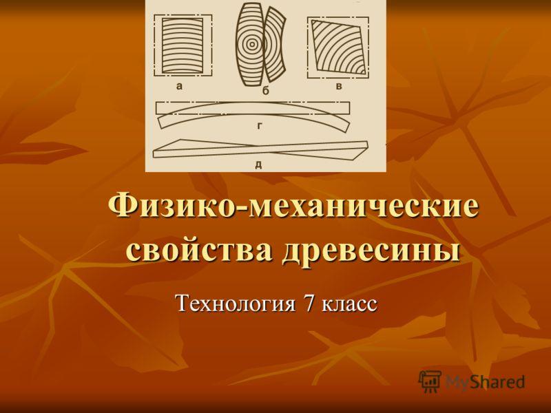 Физико-механические свойства древесины Технология 7 класс