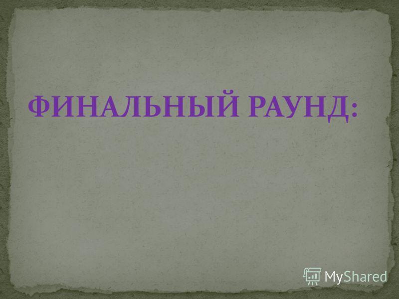 ФИНАЛЬНЫЙ РАУНД: