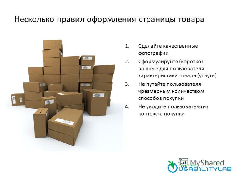 Несколько правил оформления страницы товара 1.Сделайте качественные фотографии 2.Сформулируйте (коротко) важные для пользователя характеристики товара (услуги) 3.Не путайте пользователя чрезмерным количеством способов покупки 4.Не уводите пользовател