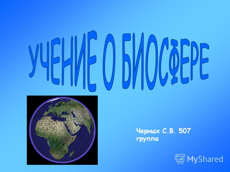 Черных С.В. 507 группа