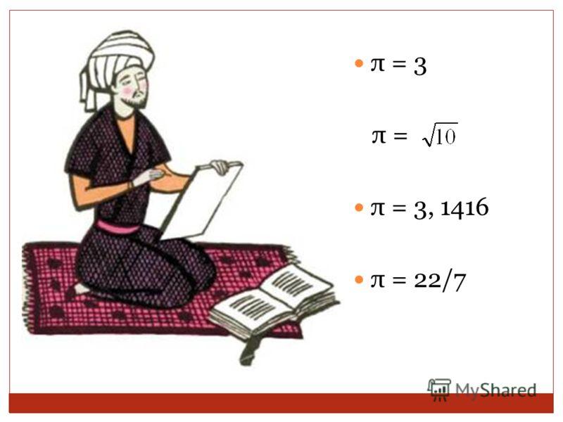 π = 3 π = π = 3, 1416 π = 22/7