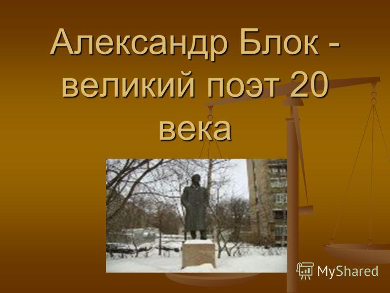 Александр Блок - великий поэт 20 века