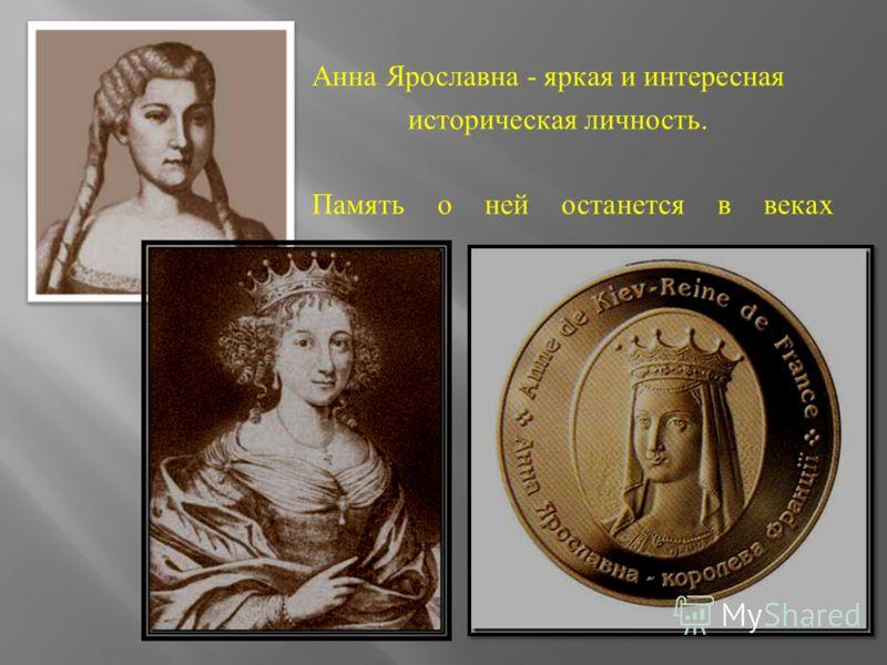 Анна Ярославна - яркая и интересная историческая личность. Память о ней останется в веках