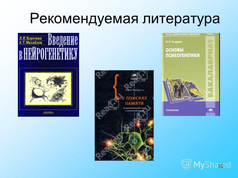 53 Рекомендуемая литература