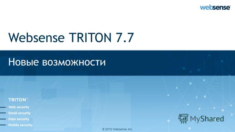 © 2012 Websense, Inc. Websense TRITON 7.7 Новые возможности 1