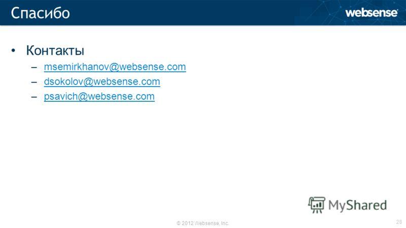 © 2012 Websense, Inc. Контакты –msemirkhanov@websense.commsemirkhanov@websense.com –dsokolov@websense.comdsokolov@websense.com –psavich@websense.compsavich@websense.com Спасибо 28