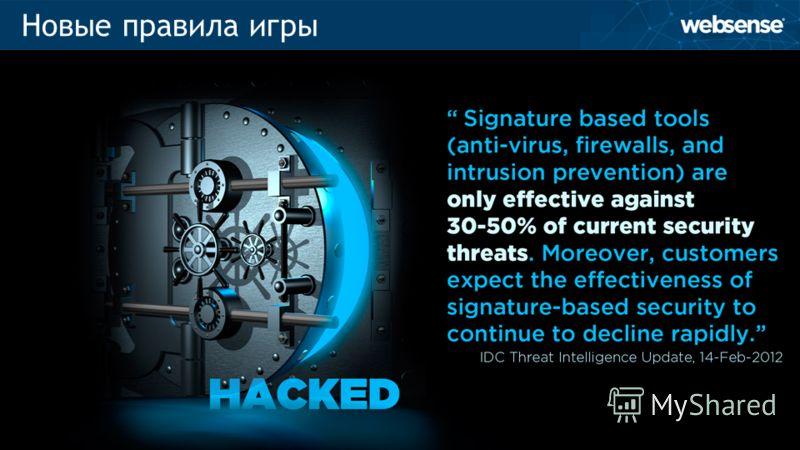 © 2012 Websense, Inc. Новые правила игры 3