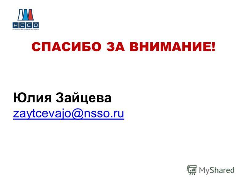 СПАСИБО ЗА ВНИМАНИЕ! Юлия Зайцева zaytcevajo@nsso.ru