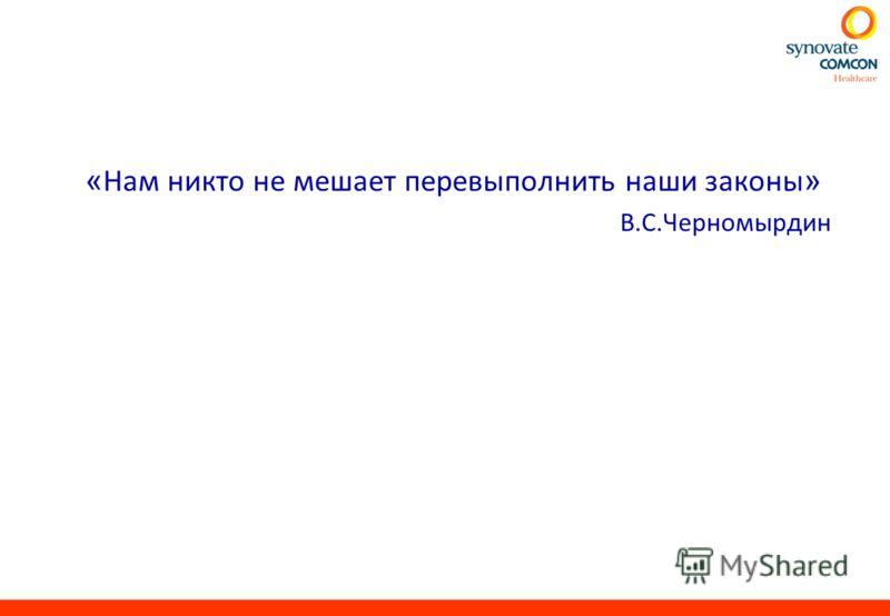 « Нам никто не мешает перевыполнить наши законы » В.С.Черномырдин