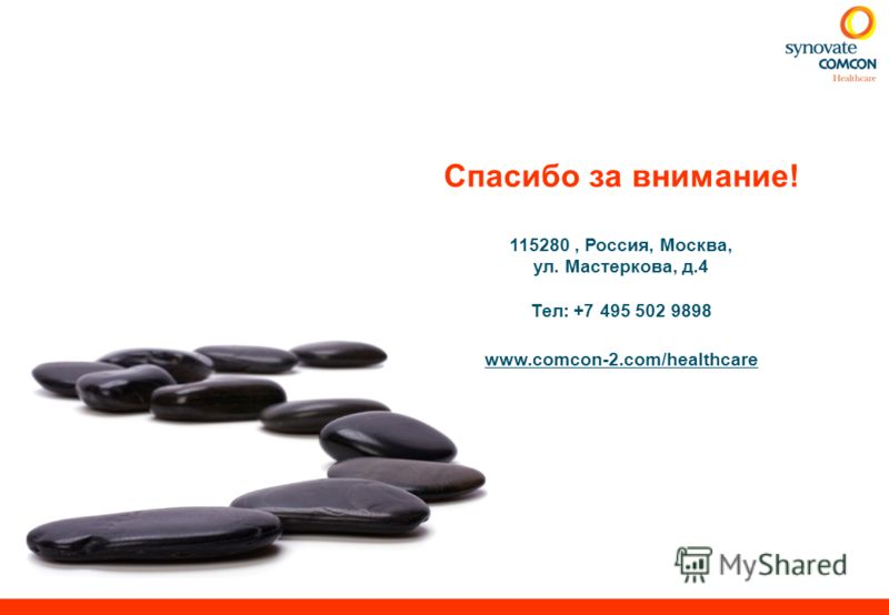 Спасибо за внимание! 115280, Россия, Москва, ул. Мастеркова, д.4 Тел: +7 495 502 9898 www.comcon-2.com/healthcare