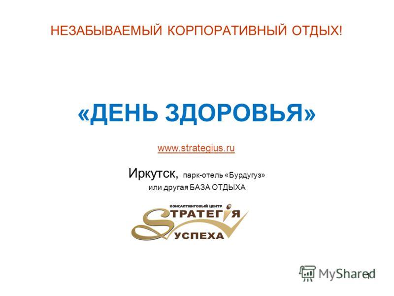 НЕЗАБЫВАЕМЫЙ КОРПОРАТИВНЫЙ ОТДЫХ! «ДЕНЬ ЗДОРОВЬЯ» Иркутск, парк-отель «Бурдугуз» или другая БАЗА ОТДЫХА 1 www.strategius.ru
