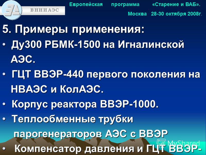 5. Примеры применения: Ду300 РБМК-1500 на Игналинской Ду300 РБМК-1500 на Игналинской АЭС. АЭС. ГЦТ ВВЭР-440 первого поколения на ГЦТ ВВЭР-440 первого поколения на НВАЭС и КолАЭС. НВАЭС и КолАЭС. Корпус реактора ВВЭР-1000. Корпус реактора ВВЭР-1000. Т