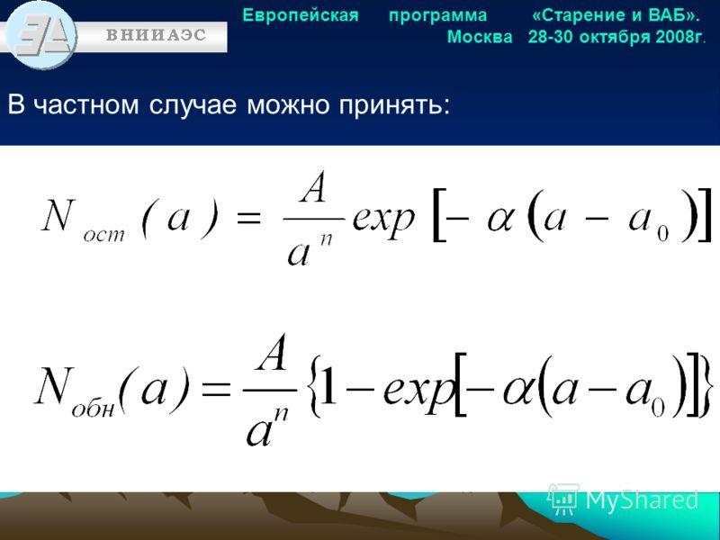 Европейская программа «Старение и ВАБ». Москва 28-30 октября 2008г. В частном случае можно принять: