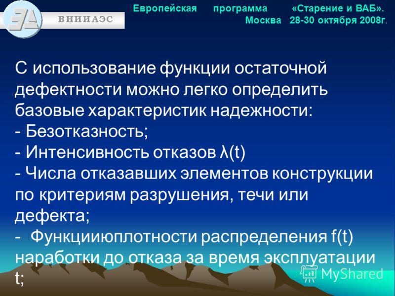 Европейская программа «Старение и ВАБ». Москва 28-30 октября 2008г. С использование функции остаточной дефектности можно легко определить базовые характеристик надежности: - Безотказность; - Интенсивность отказов λ(t) - Числа отказавших элементов кон