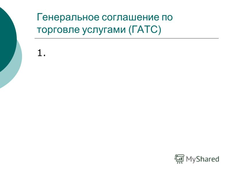Генеральное соглашение по торговле услугами (ГАТС) 1.