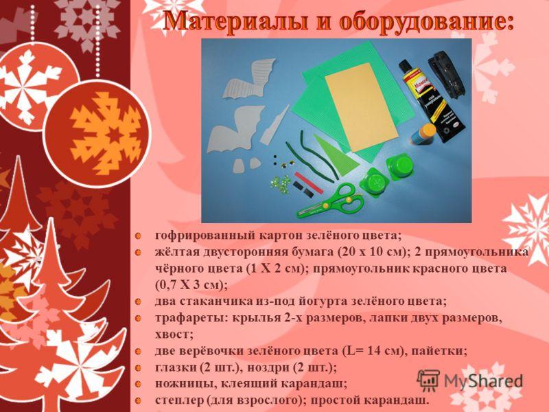 гофрированный картон зелёного цвета; жёлтая двусторонняя бумага (20 х 10 см); 2 прямоугольника чёрного цвета (1 Х 2 см); прямоугольник красного цвета (0,7 Х 3 см); два стаканчика из-под йогурта зелёного цвета; трафареты: крылья 2-х размеров, лапки дв