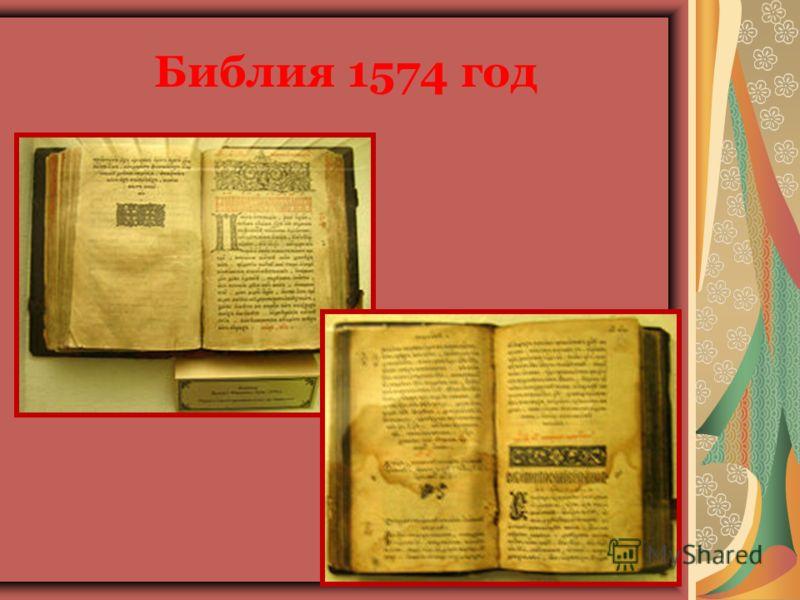 Библия 1574 год
