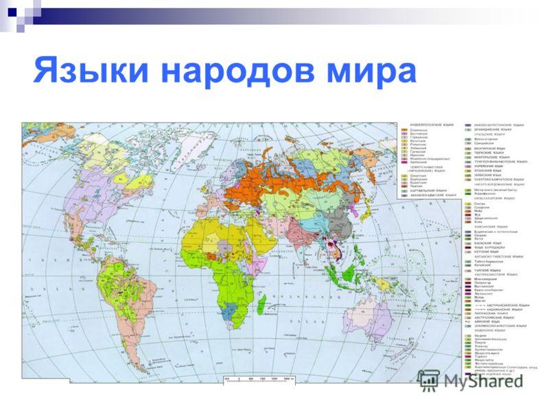 Языки народов мира