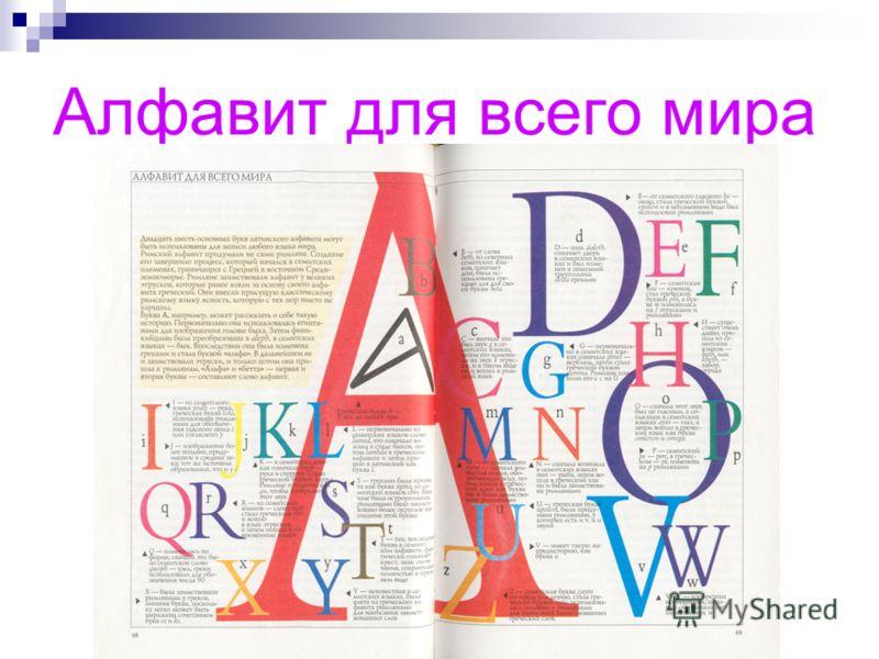 Алфавит для всего мира