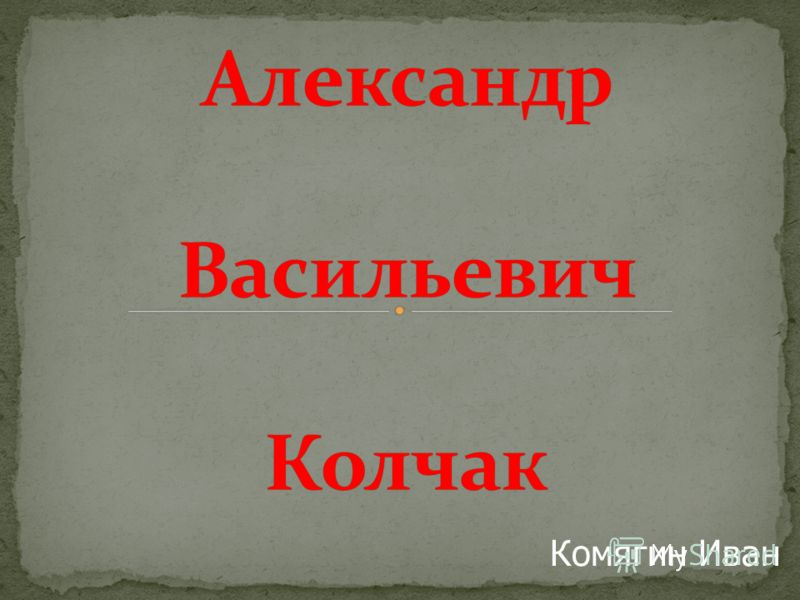Комягин Иван