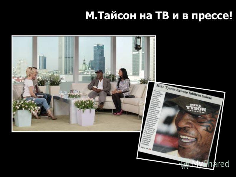 М.Тайсон на ТВ и в прессе!