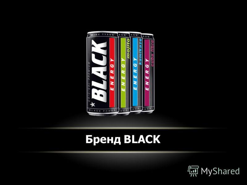 Бренд BLACK