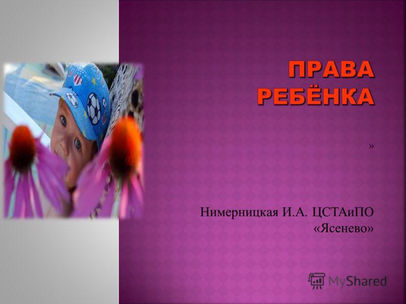 Нимерницкая И.А. ЦСТАиПО «Ясенево»