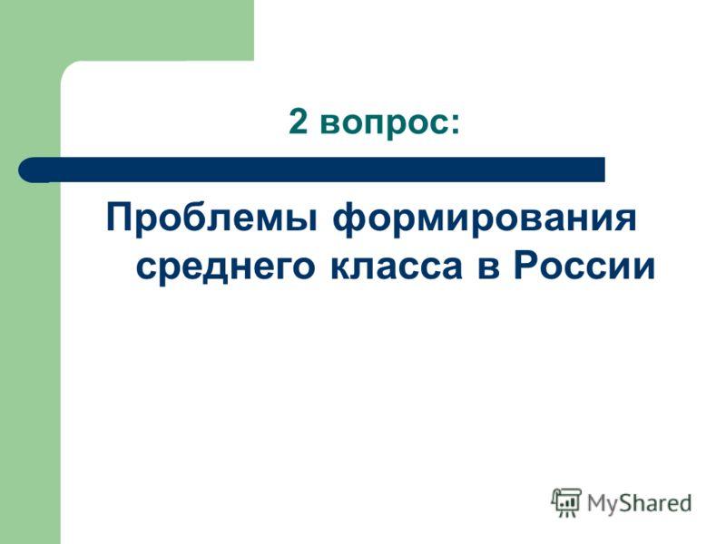 2 вопрос: Проблемы формирования среднего класса в России